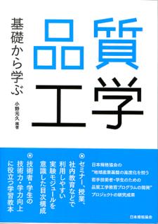 基礎から学ぶ品質工学表紙(1).png