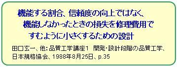 121016-1(安全係数).JPG