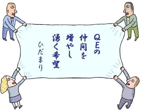 121228(QEの 仲間を・・・).JPG
