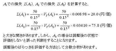 130531(分散分析へ).JPG