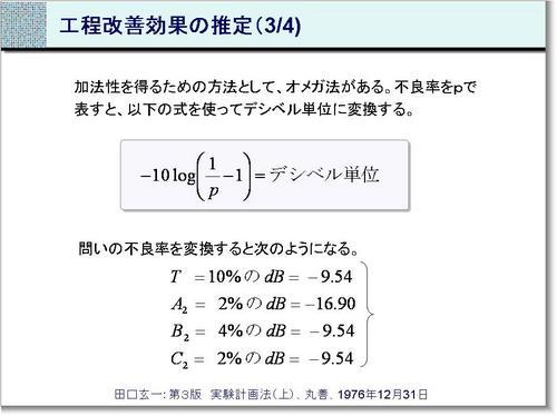 工程改善効果の推定(3of4).JPG