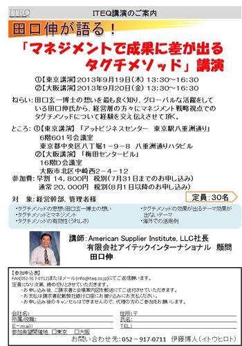 田口伸が語る!「マネジメントで成果に差が出るタグチメソッド」講演.JPG
