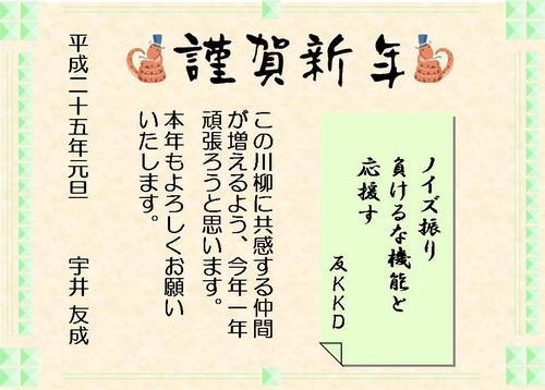 謹賀新年.JPG
